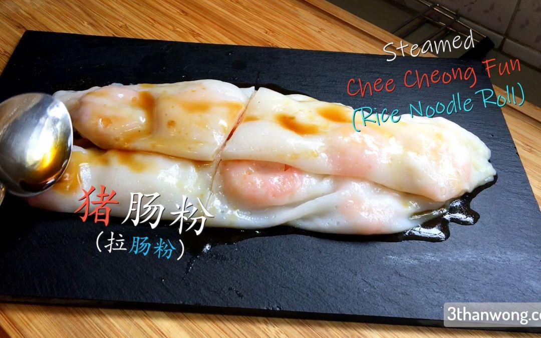 Cheung Fun Recipe – Hong Kong Rice Noodle Roll
