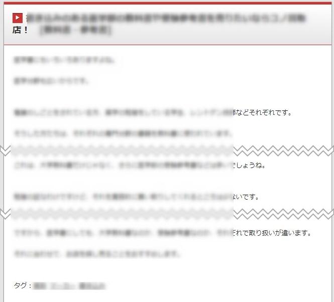 月数万円稼いだ記事