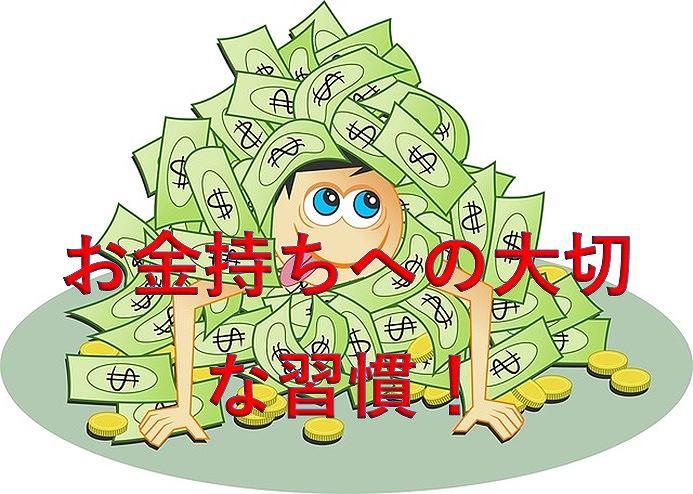 お金持ちの習慣