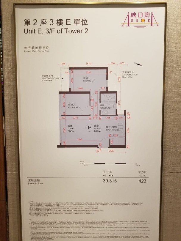 映日灣 兩房 示位 平面圖