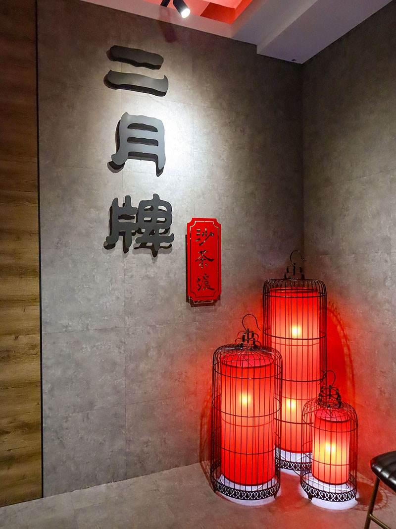 新竹火鍋,二月牌,二月牌沙茶爐,海鮮塔