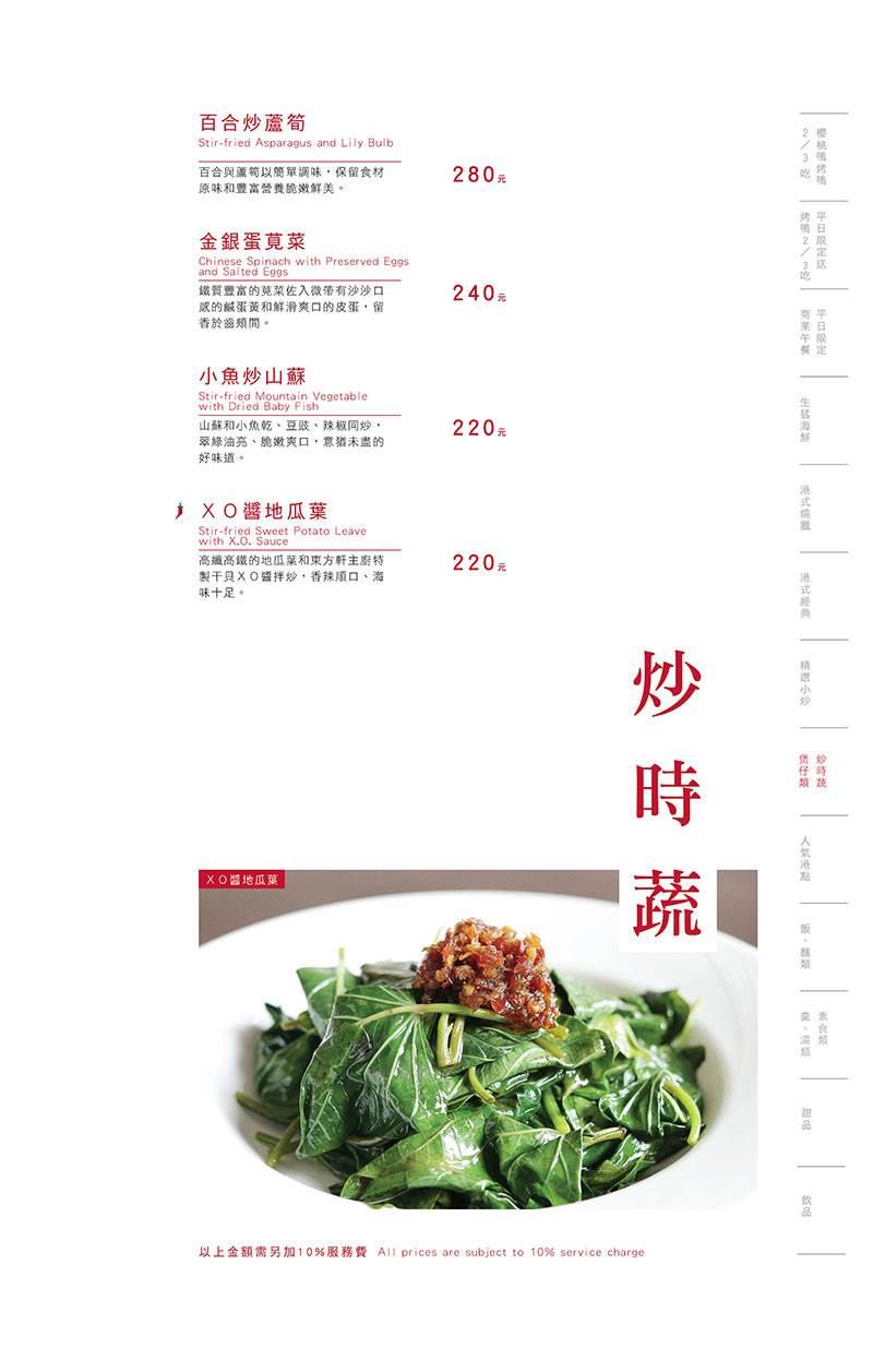 東方軒中式餐廳,新竹櫻桃鴨,芙洛麗