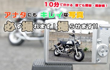 バイクをかっこよく撮影するための6つの方法