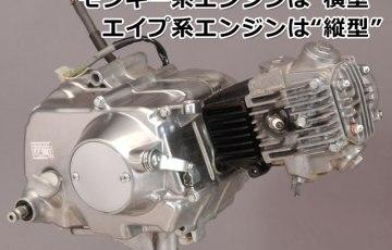 モンキー(Monkey),エイプ(APE)のエンジン・腰上と腰下