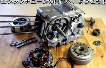 モンキー(Monkey),エイプ(APE)のエンジンの腰下パーツ