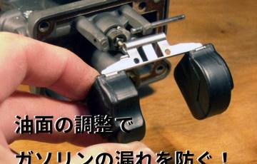 ヨシムラミクニTM-MJNキャブレターの油面を調整