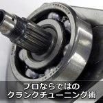 バイクのエンジン – クランクシャフトの芯出しとベアリング交換