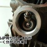 モンキー、ヘッドの吸気バルブと排気バルブを分解する