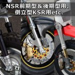 モンキーの足回り – 純正フロントフォーク(NSR用等)流用術