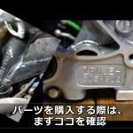 フレームとエンジンのナンバーからモンキーの年式を知る方法