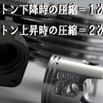 2ストエンジンの1次圧縮と2次圧縮