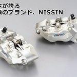 日本屈指のブレーキシステム – ニッシン(NISSIN)キャリパー
