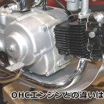 初代モンキーや初代カブに採用のOHVエンジン