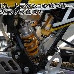 バイクのサスペンション – セッティング用語