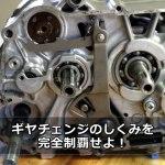 モンキーのエンジン分解・組付 7 – シフトチェンジの動き