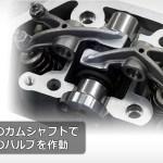 カムシャフト1つでバルブ4つを動かすSOHC 4バルブエンジン