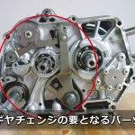 モンキーのエンジン分解・組付 6 – シフトスピンドルアーム