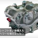 DOHC(ダブル・オーバー・ヘッド・カムシャフト) 4バルブエンジン