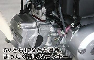 インジェクションのホンダ(HONDA) MONKEY [PGM-FIモンキー]