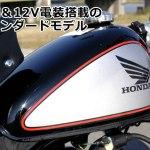12ボルト電装のホンダ(HONDA) MONKEY [12Vモンキー]