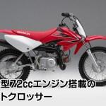 ミニモトクロッサー、ホンダ XR50R/70R,CRF50F/70F