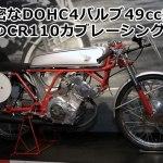 DOHC4バルブ49ccエンジンのCR110カブレーシング