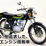 ホンダ縦型エンジン搭載スポーツ、CB50/90、XE50 etc.