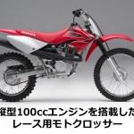 ミニモトクロッサー、ホンダ XR100R CRF100