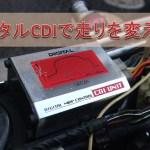 モンキー用デジタルCDIで点火タイミングを変更する方法