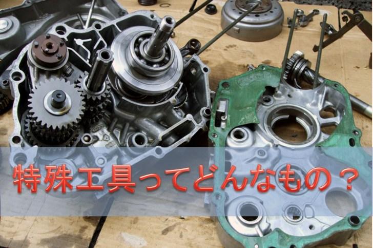 モンキー・エイプのエンジン分解・組み付けに必要な専用工具