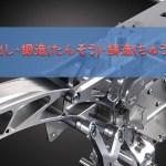 アルミニウム製品の製法 – 削り出し・鍛造(たんぞう)・鋳造(ちゅうぞう)