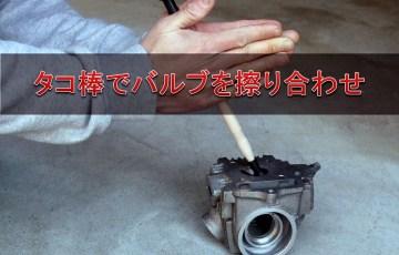 モンキー・ゴリラのシリンダーヘッド。タコ棒でバルブを擦り合わせ