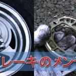 モンキーのドラム式ブレーキのシュー交換・メンテナンス