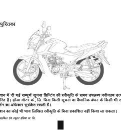 owner s manual for honda livo hindi 2017  [ 3683 x 2617 Pixel ]