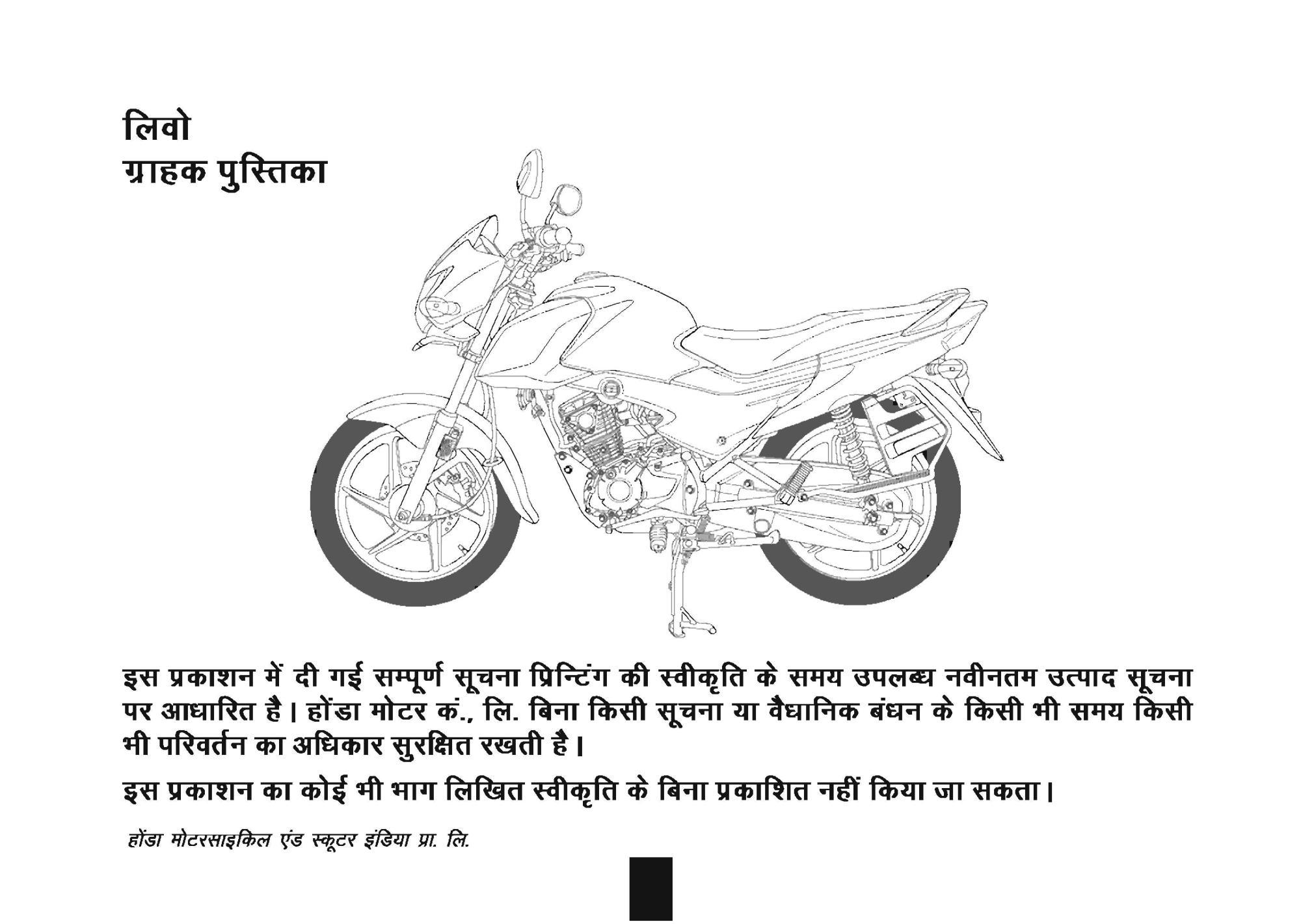 hight resolution of owner s manual for honda livo hindi 2017