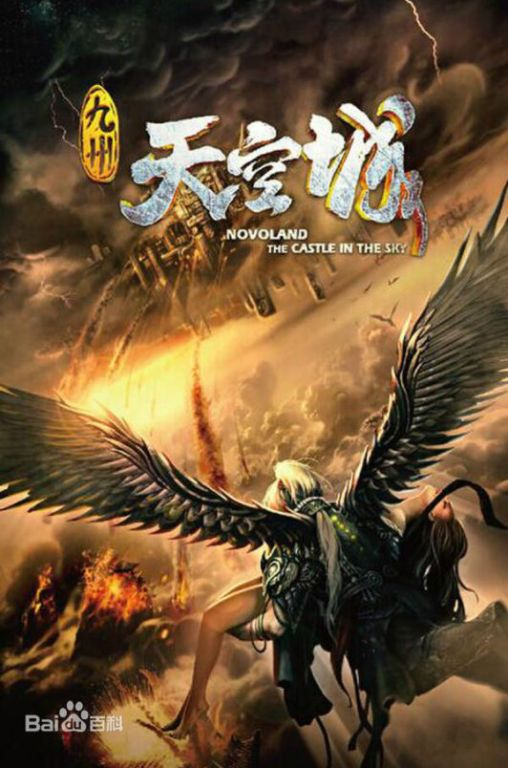 Novoland: The Castle in the Sky begins filming | Cfensi