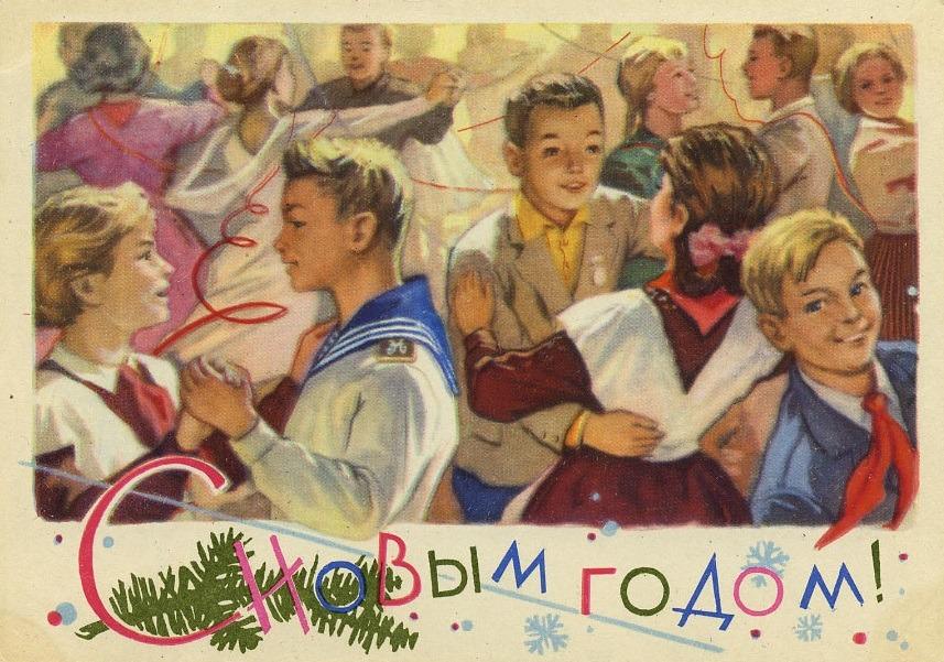 С Новым годом! Советская открытка, 1963 г. Happy new year! Soviet postcard, 1963.