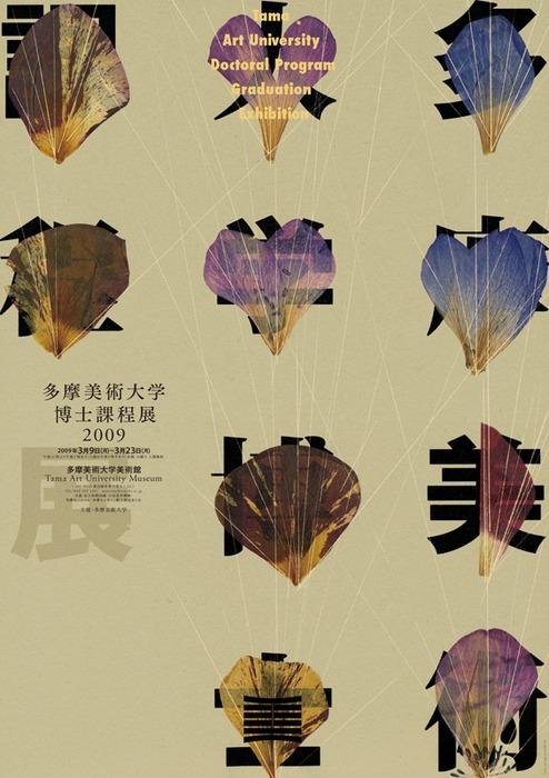 Japanese Poster: Tama Art University. Koichi Sato. 2009
