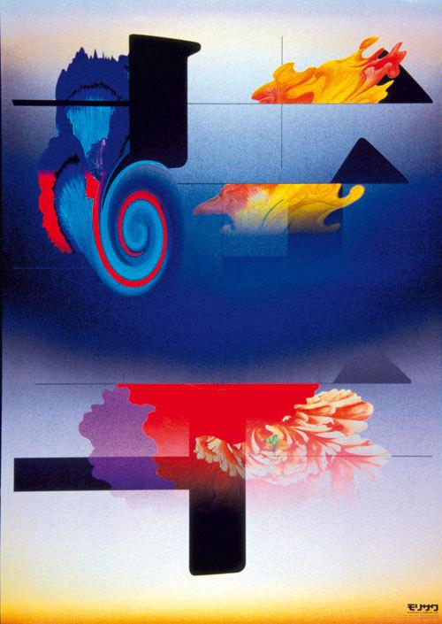 Japanese Poster: Hana. Mitsuo Katsui. 1993