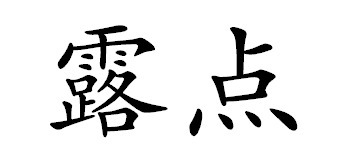 露点 (dew point / lùdiǎn) is the temperature to...