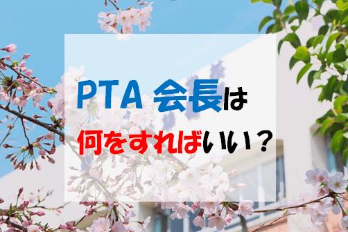 PTA会長の仕事内容や注意点は?後悔しないように知っておきましょう!