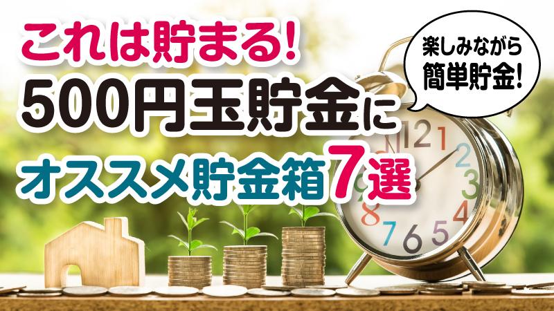 おすすめ500円玉貯金箱タイトル