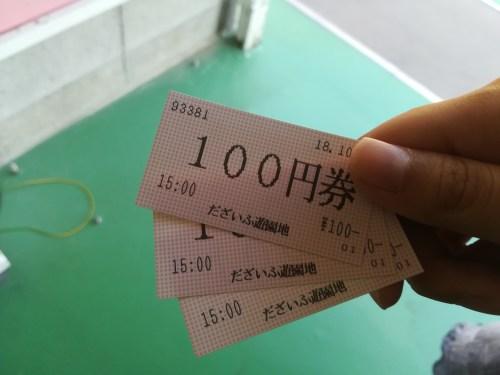 だざいふ遊園地チケット