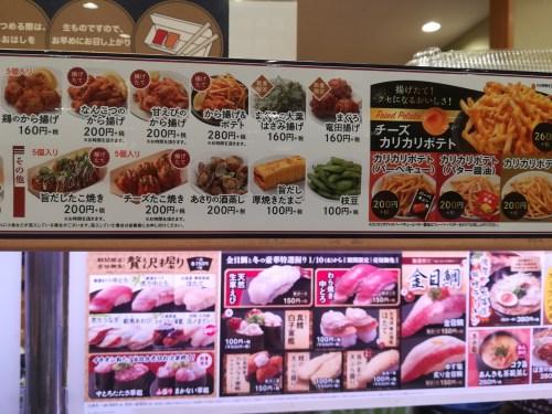 はま寿司サイドメニュー
