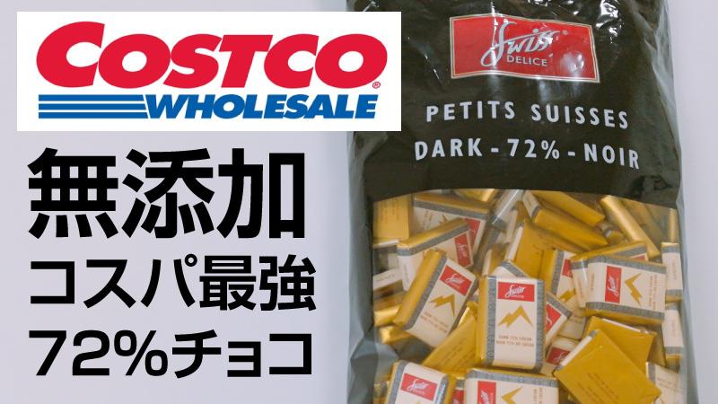 コストコ 無添加 コスパ スイスデリ 72% ダークチョコレート