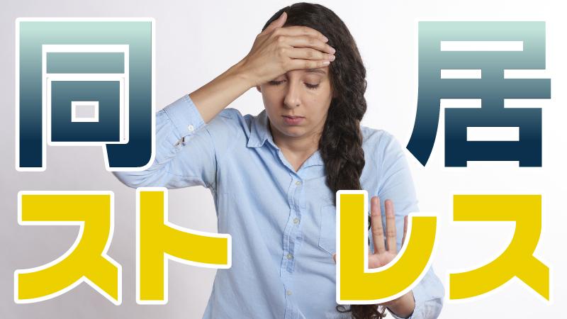 親と同居するストレス原因はコレ!上手く付き合うコツ
