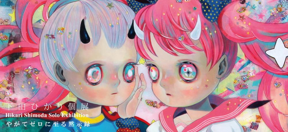 social ecperience inspiration art artist hikari shimoda japan