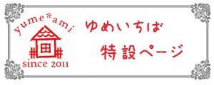 yumeichiba bana-