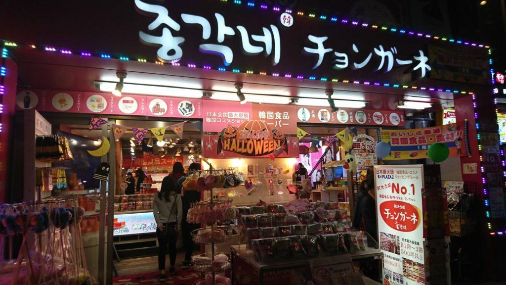 新大久保の韓国の品物をうるチョンガーネ