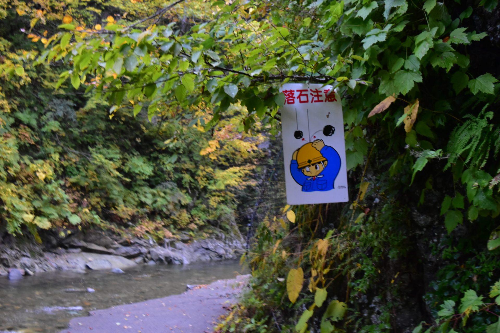 青森の白神山地の落石注意の表示